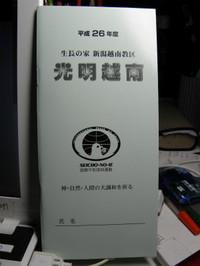 P3250004
