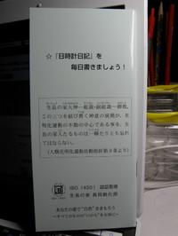 P3250005